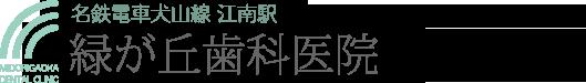緑が丘歯科医院 | 江南市の歯医者・歯科・歯周病・矯正・インプラント