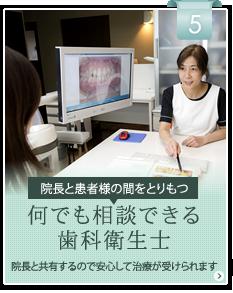 何でも相談できる歯科衛生士