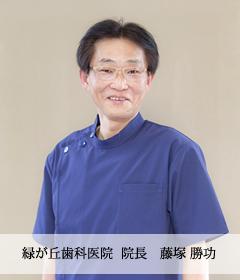 緑が丘歯科医院  院長 藤塚 勝功